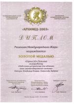 Moscow International Salon of Industrial Property Archimed 2003 - Gold Medal