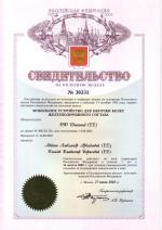 Russian Agency for Patent and Trademarks (Rospatent)